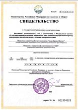 """Свидетельство о государственной регистрации ООО""""Аудит-Бизнес-Протект"""""""